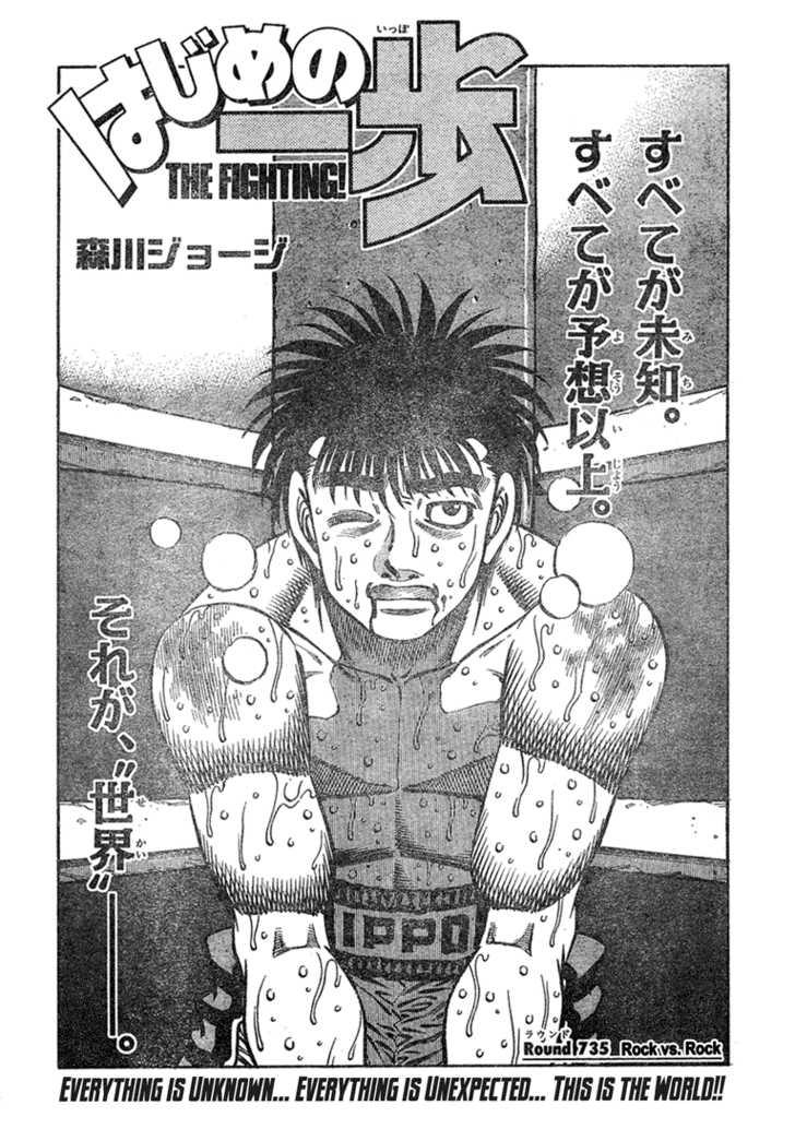 Hajime no Ippo 735 Page 1