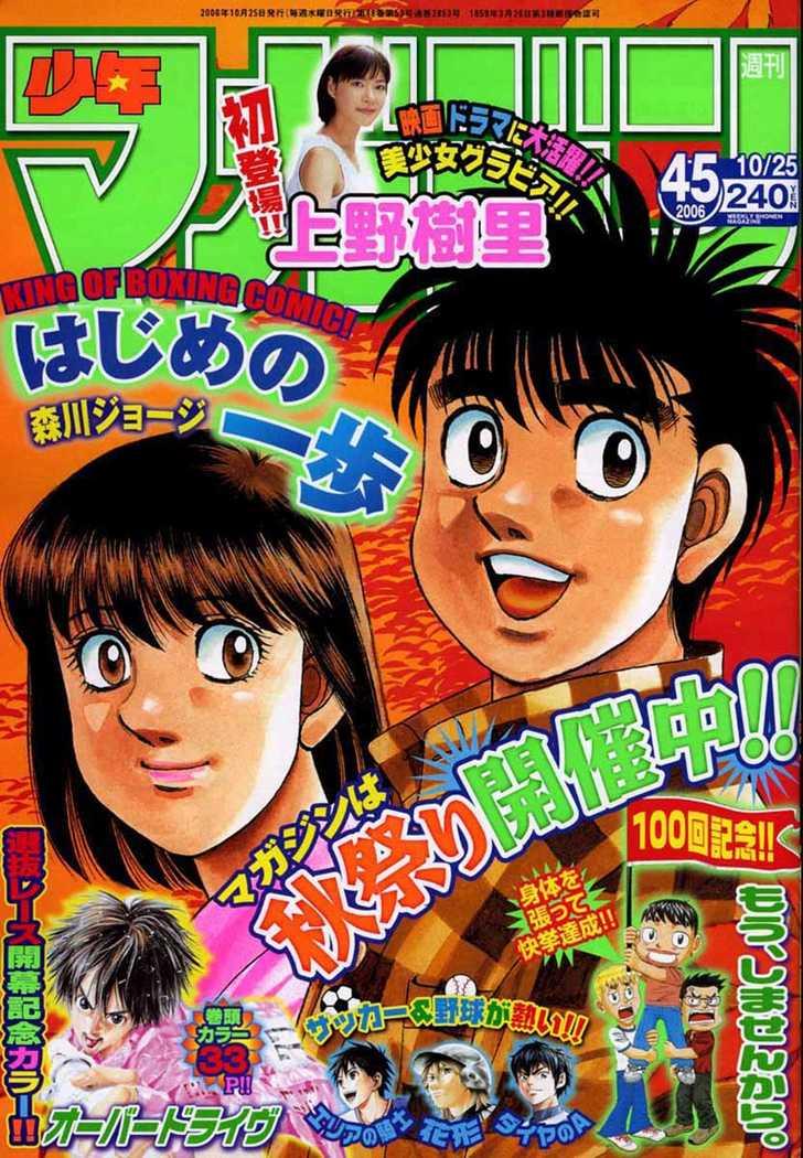 Hajime no Ippo 748 Page 1