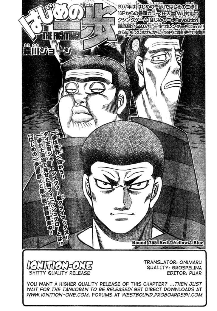 Hajime no Ippo 755 Page 1