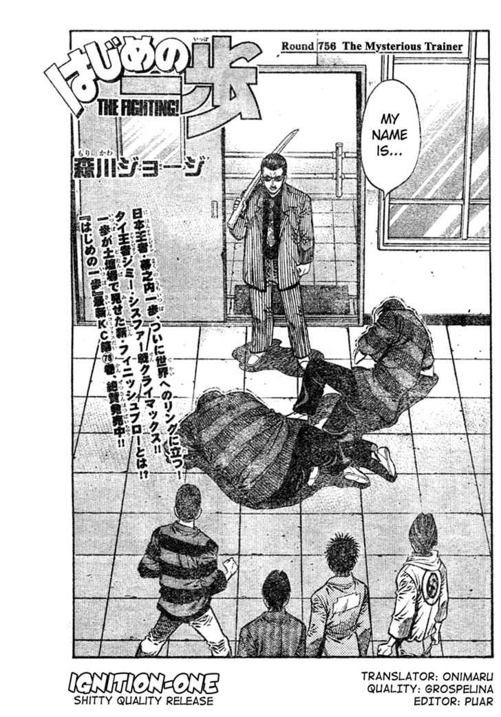Hajime no Ippo 756 Page 1
