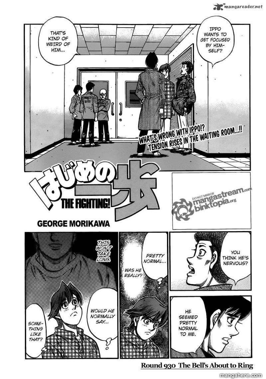 Hajime no Ippo 930 Page 1