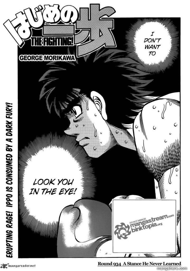 Hajime no Ippo 934 Page 1