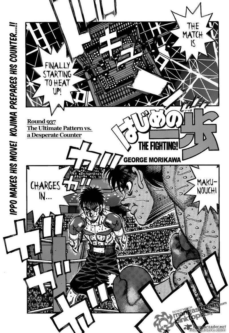 Hajime no Ippo 937 Page 1