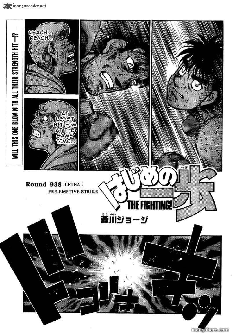 Hajime no Ippo 938 Page 1