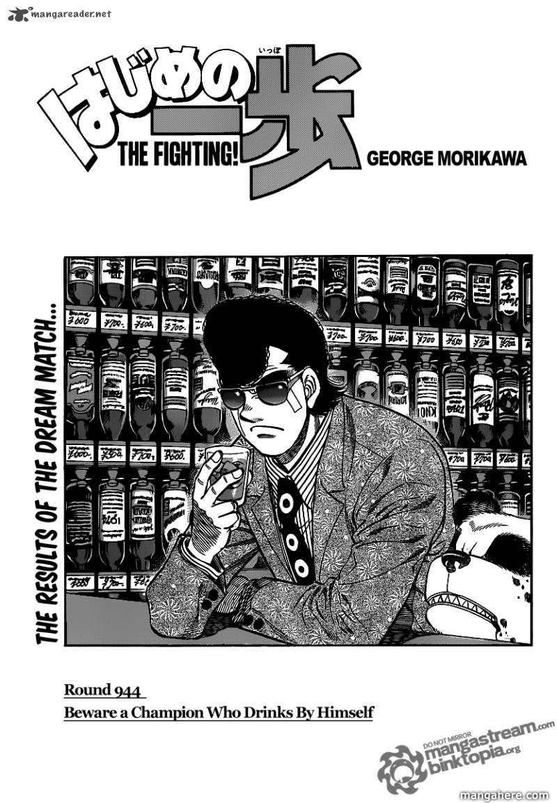Hajime no Ippo 944 Page 1