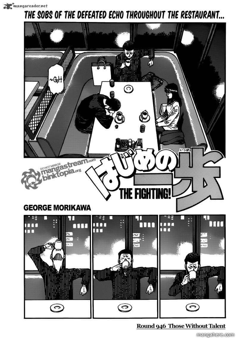 Hajime no Ippo 946 Page 1