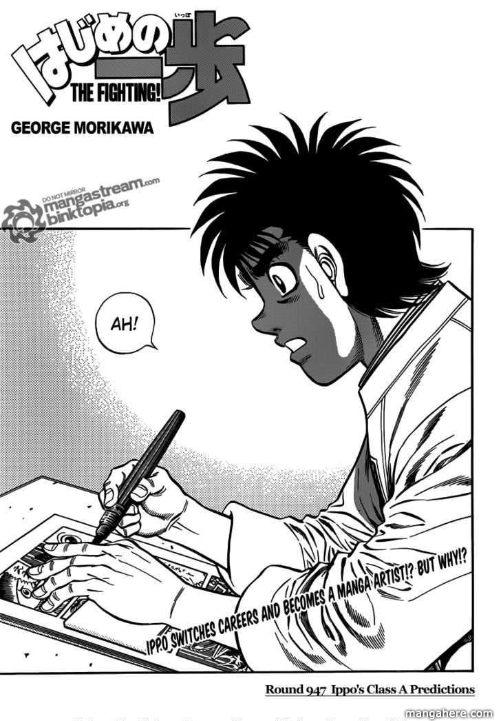 Hajime no Ippo 947 Page 1