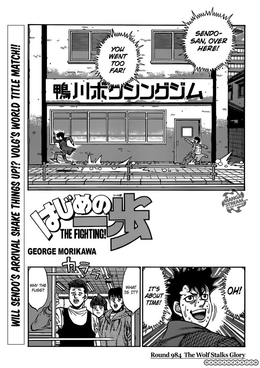 Hajime no Ippo 984 Page 1