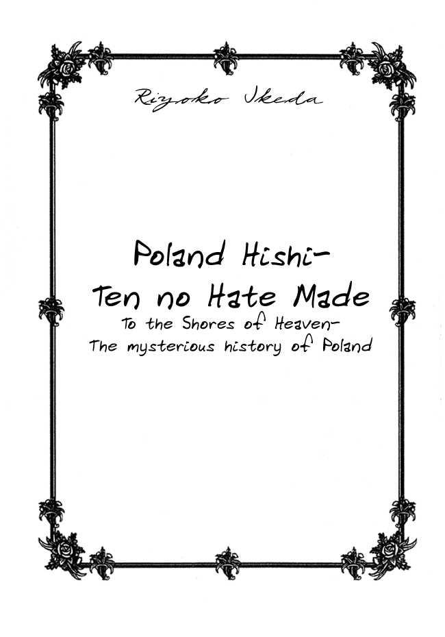 Porando Hishi Ten no Hate Made 1 Page 2