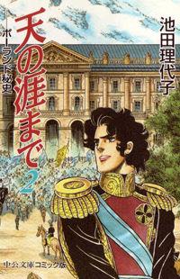 Truyện tranh, đọc truyện tranh, truyện tranh mobile Porando Hishi Ten No Hate Made