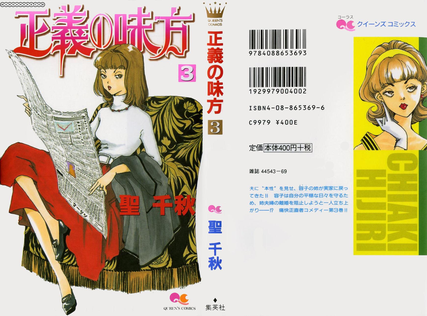 Seigi no Mikata 11 Page 1