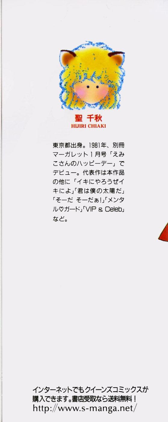 Seigi no Mikata 11 Page 2