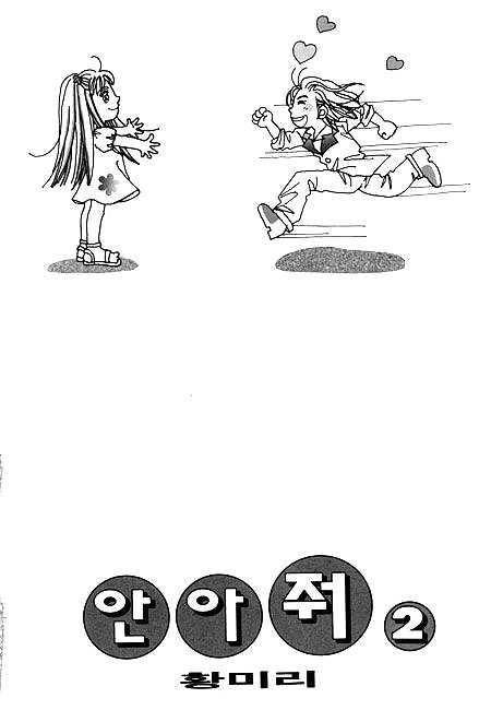 Hug Me 0 Page 2