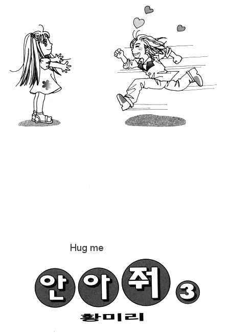 Hug Me 1 Page 2