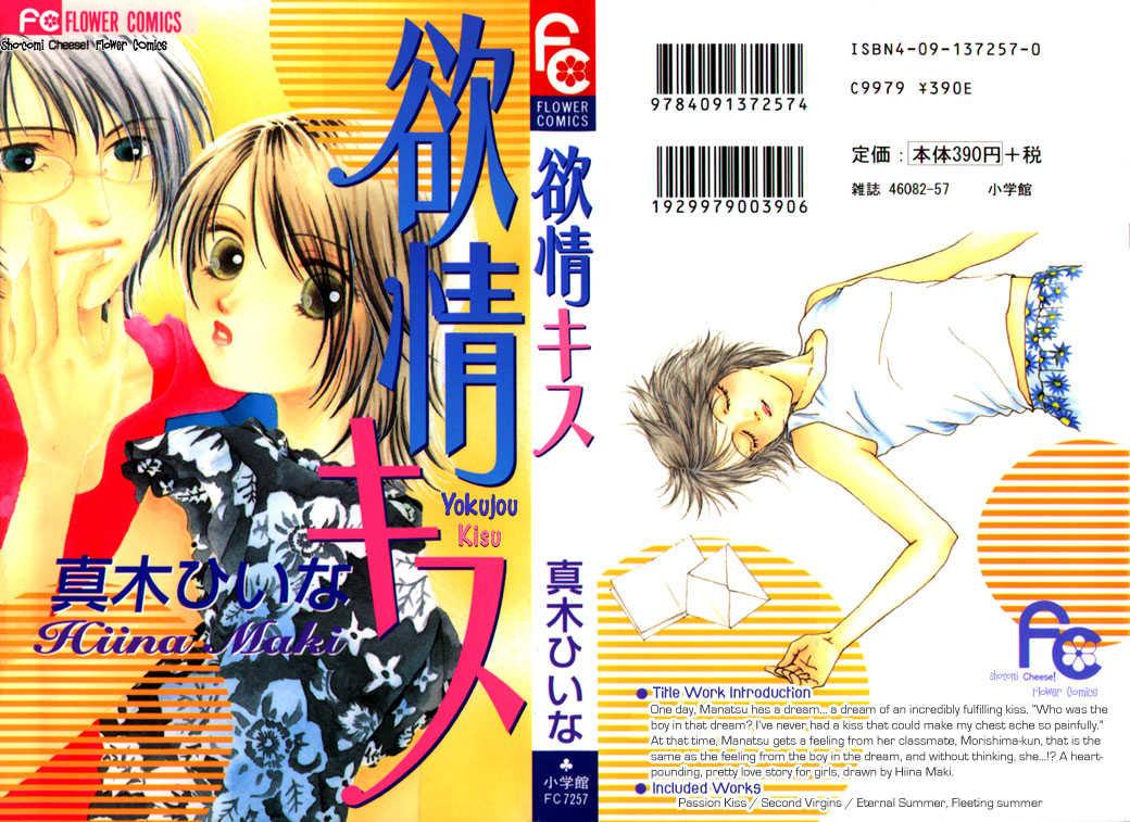 Yokujou Kiss 1.1 Page 3