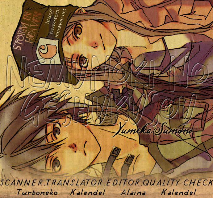 Nemunoki no Geshukusou 0 Page 1