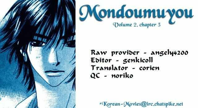 Mondoumuyou! 3 Page 1