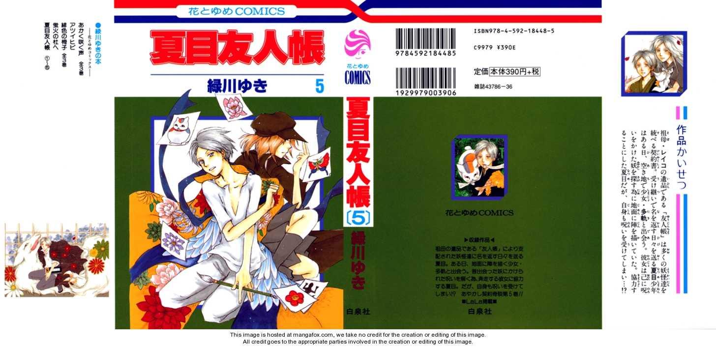 Natsume Yuujinchou 16 Page 1