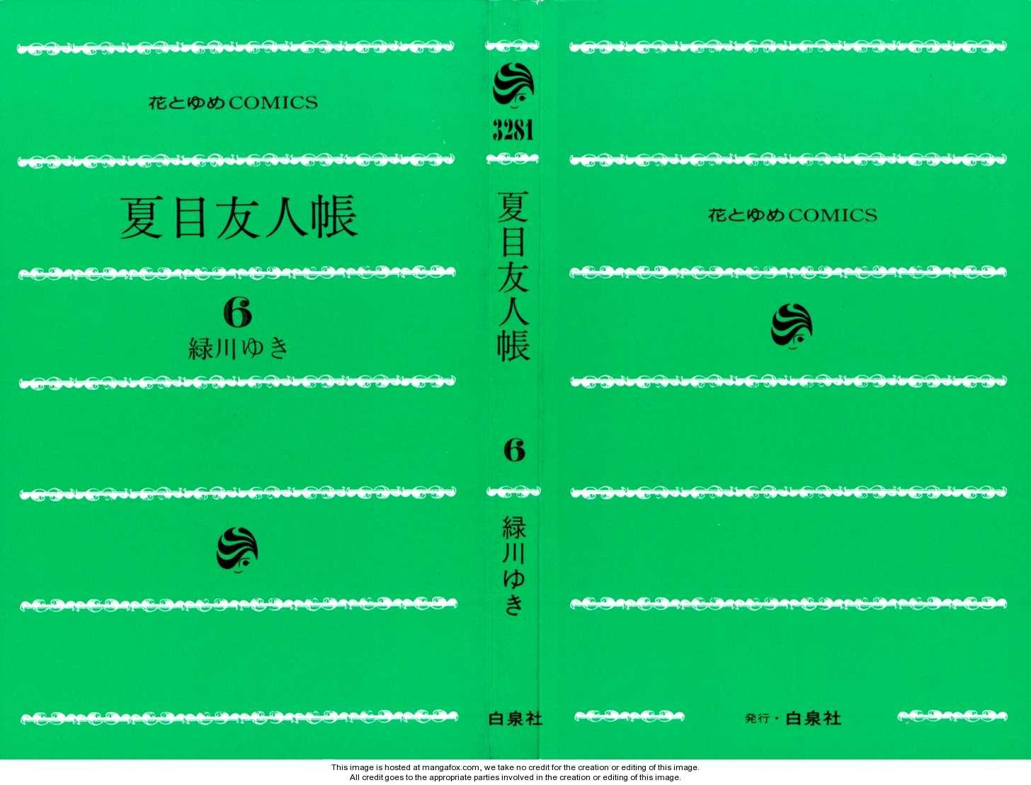 Natsume Yuujinchou 20 Page 3