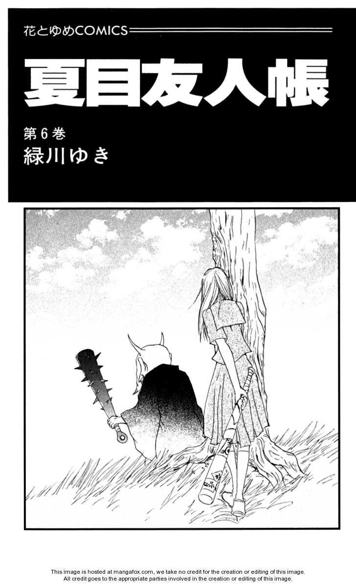 Natsume Yuujinchou 20 Page 4