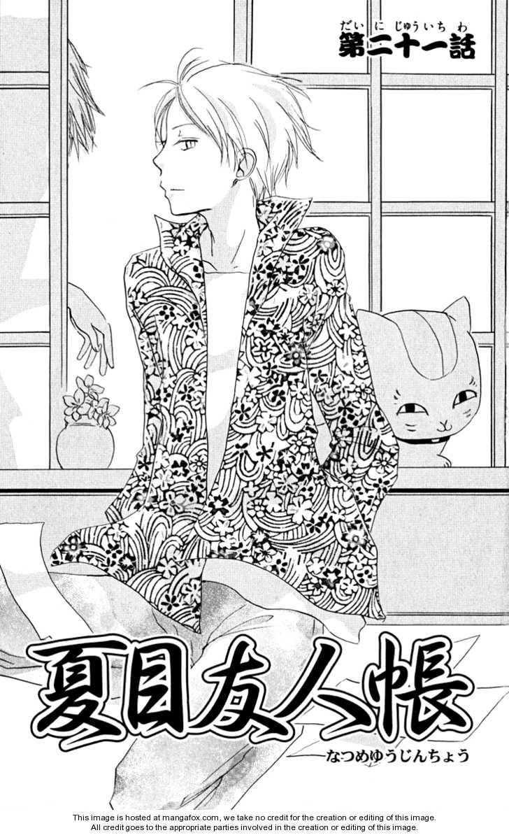 Natsume Yuujinchou 21 Page 1