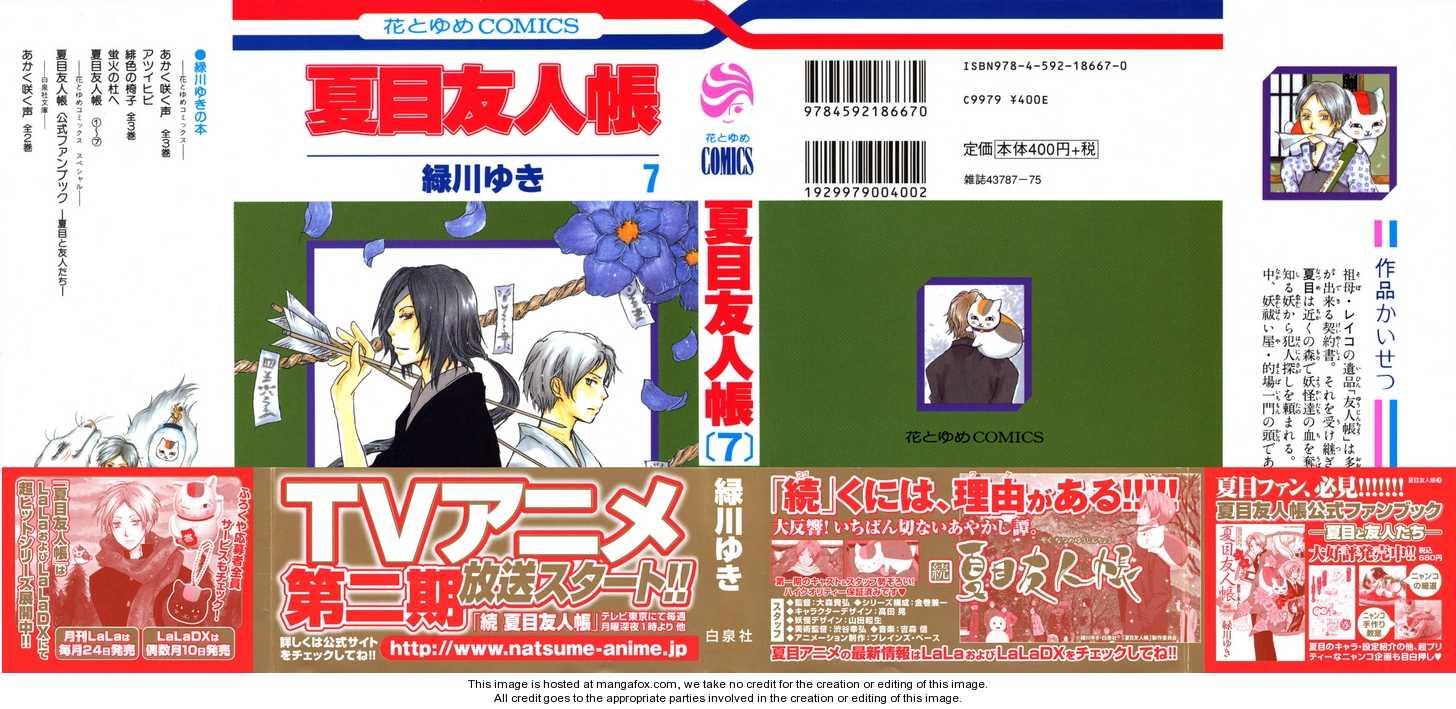 Natsume Yuujinchou 23 Page 2