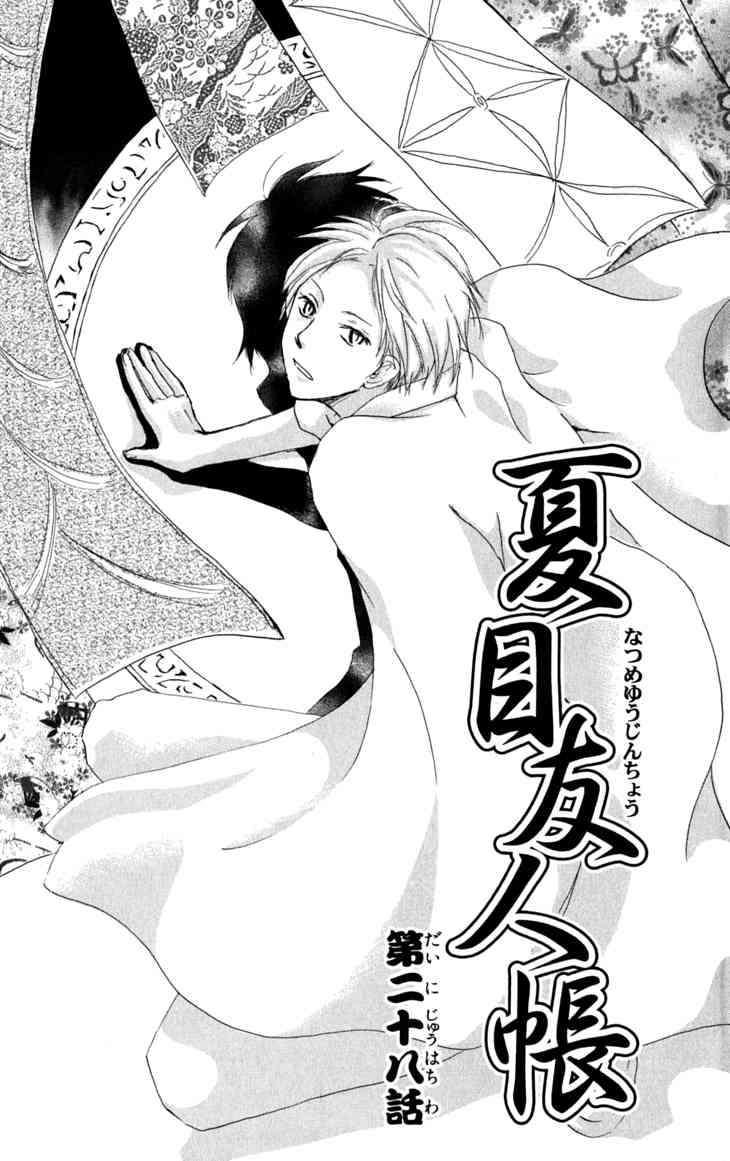 Natsume Yuujinchou 28 Page 1