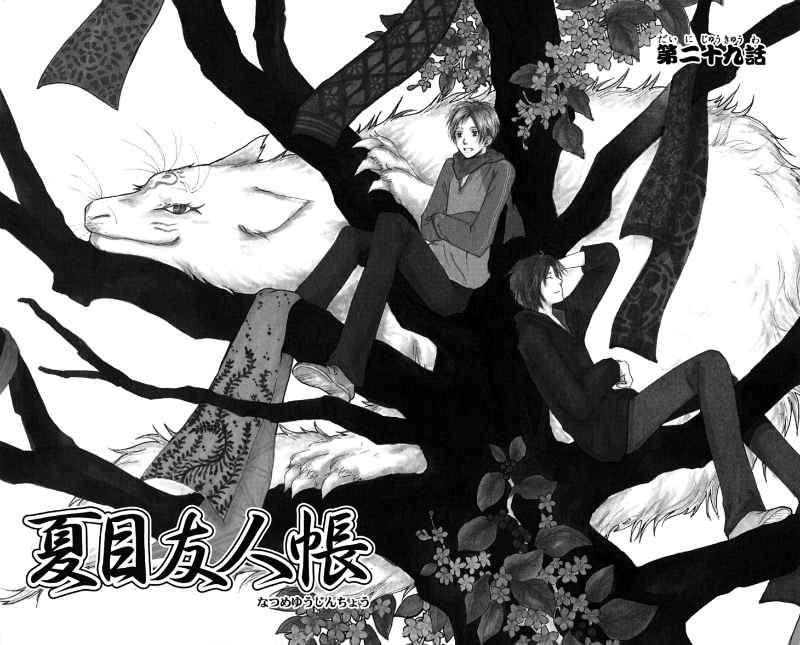 Natsume Yuujinchou 29 Page 2