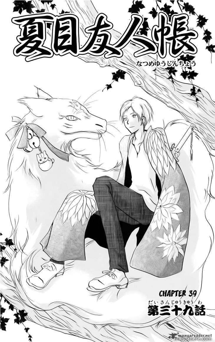 Natsume Yuujinchou 39 Page 2
