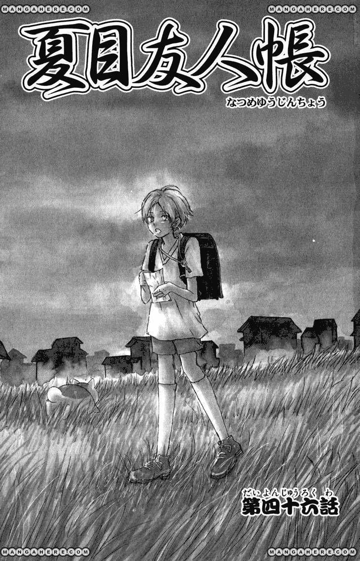 Natsume Yuujinchou 46 Page 2