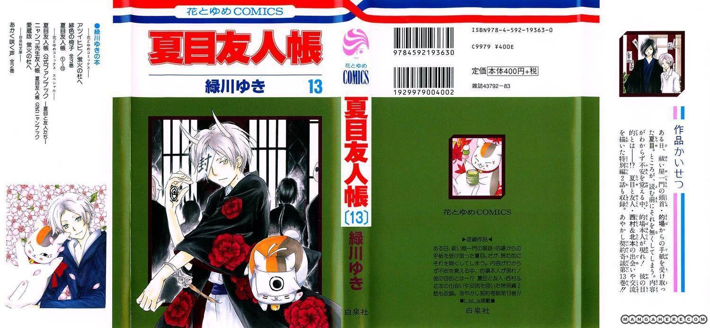 Natsume Yuujinchou 52 Page 1