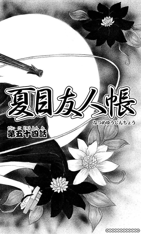 Natsume Yuujinchou 54 Page 2