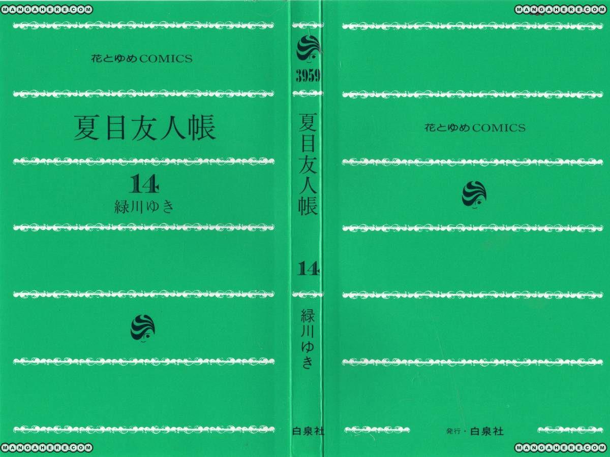 Natsume Yuujinchou 55 Page 3