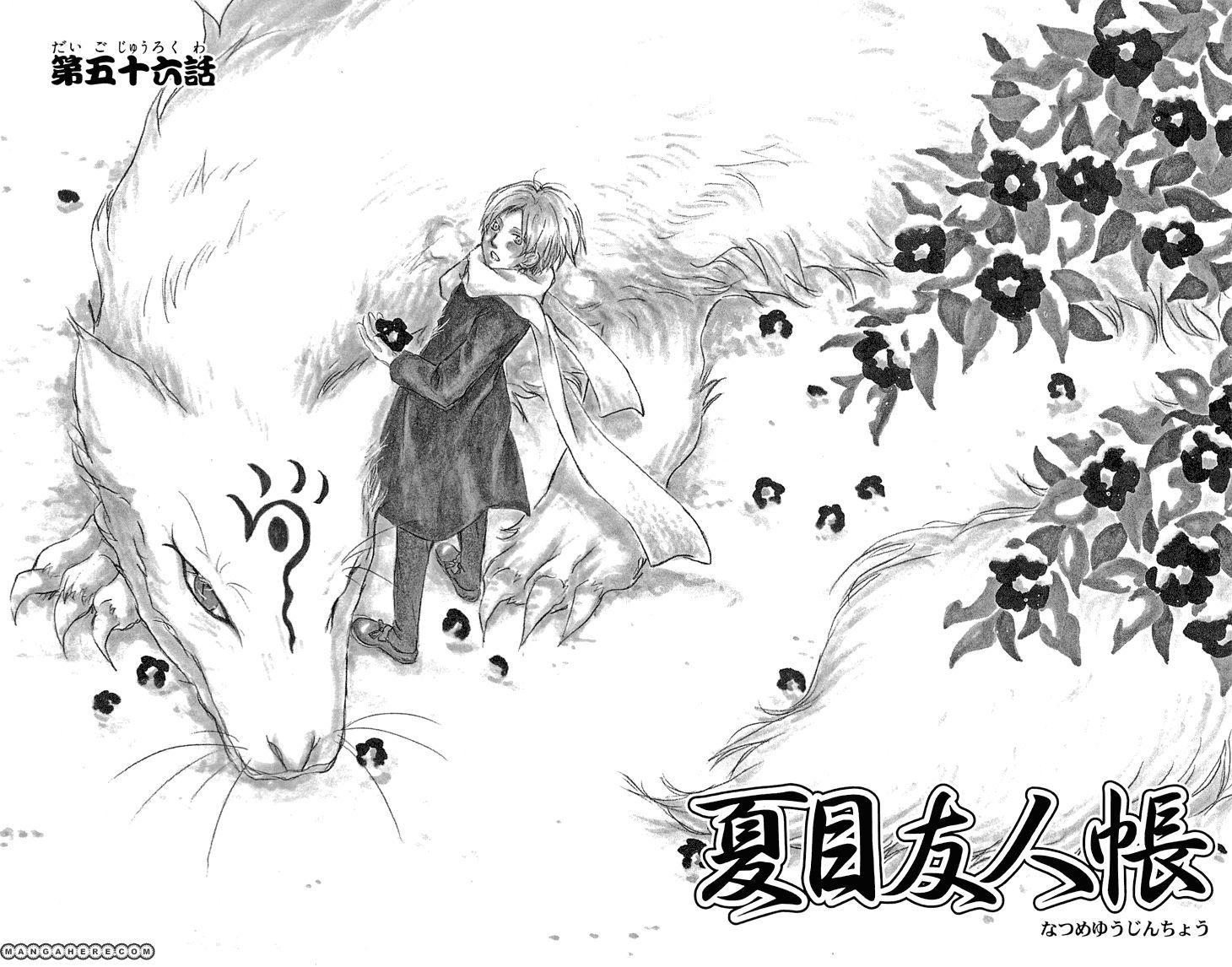 Natsume Yuujinchou 56 Page 2