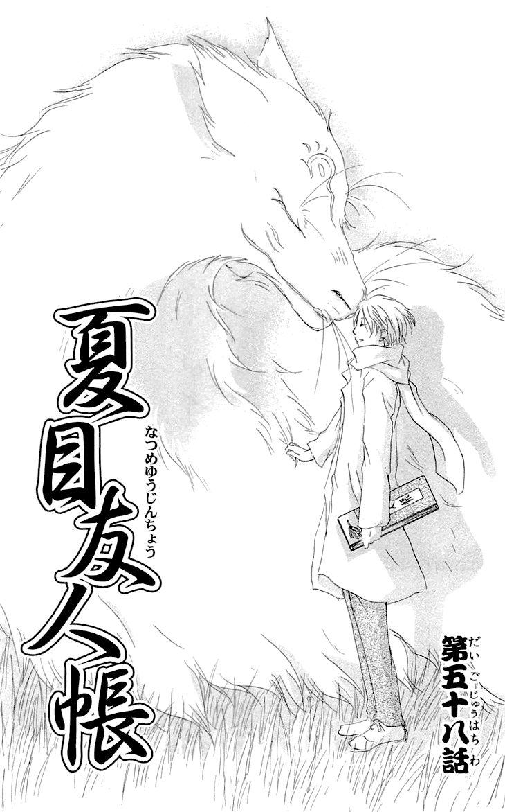 Natsume Yuujinchou 58 Page 2