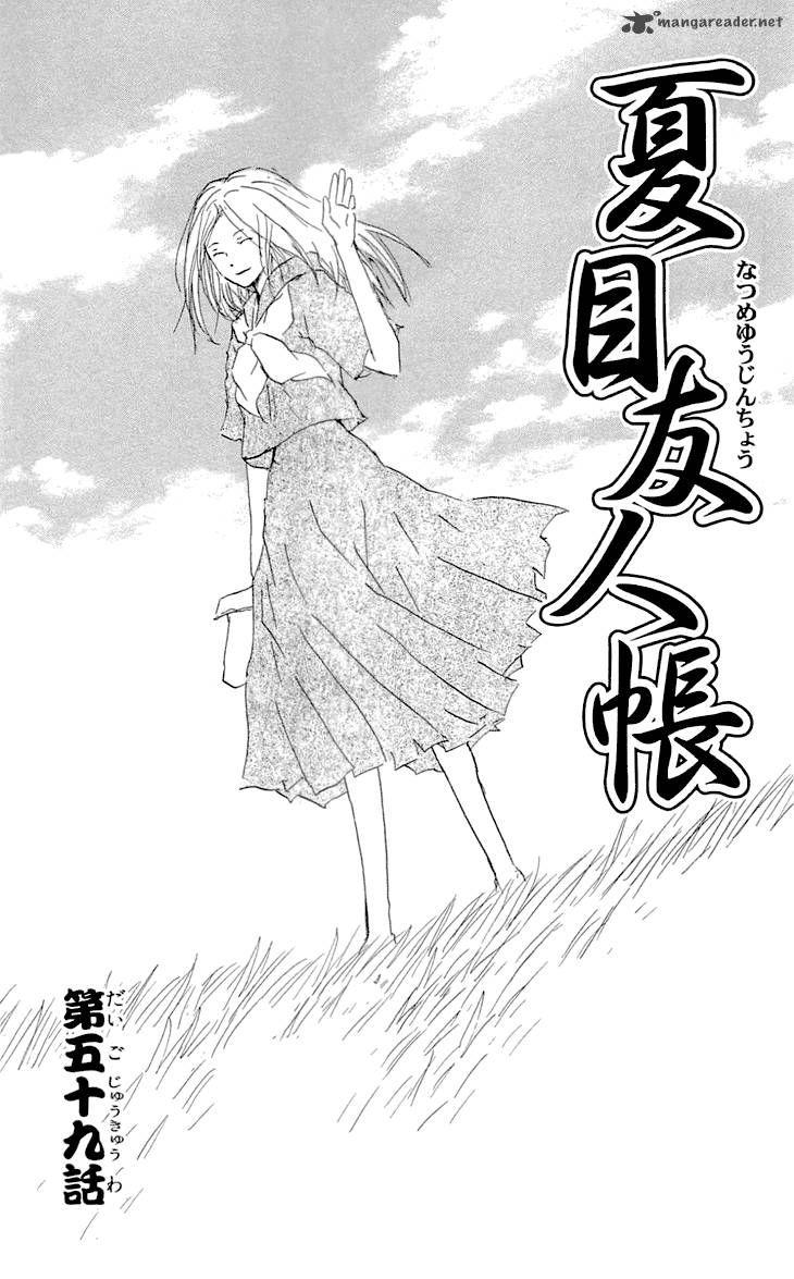 Natsume Yuujinchou 59 Page 2