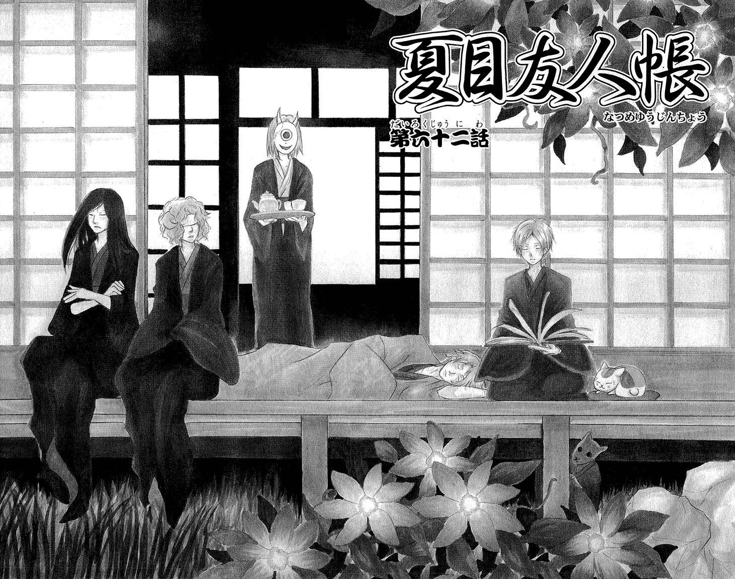 Natsume Yuujinchou 62 Page 2