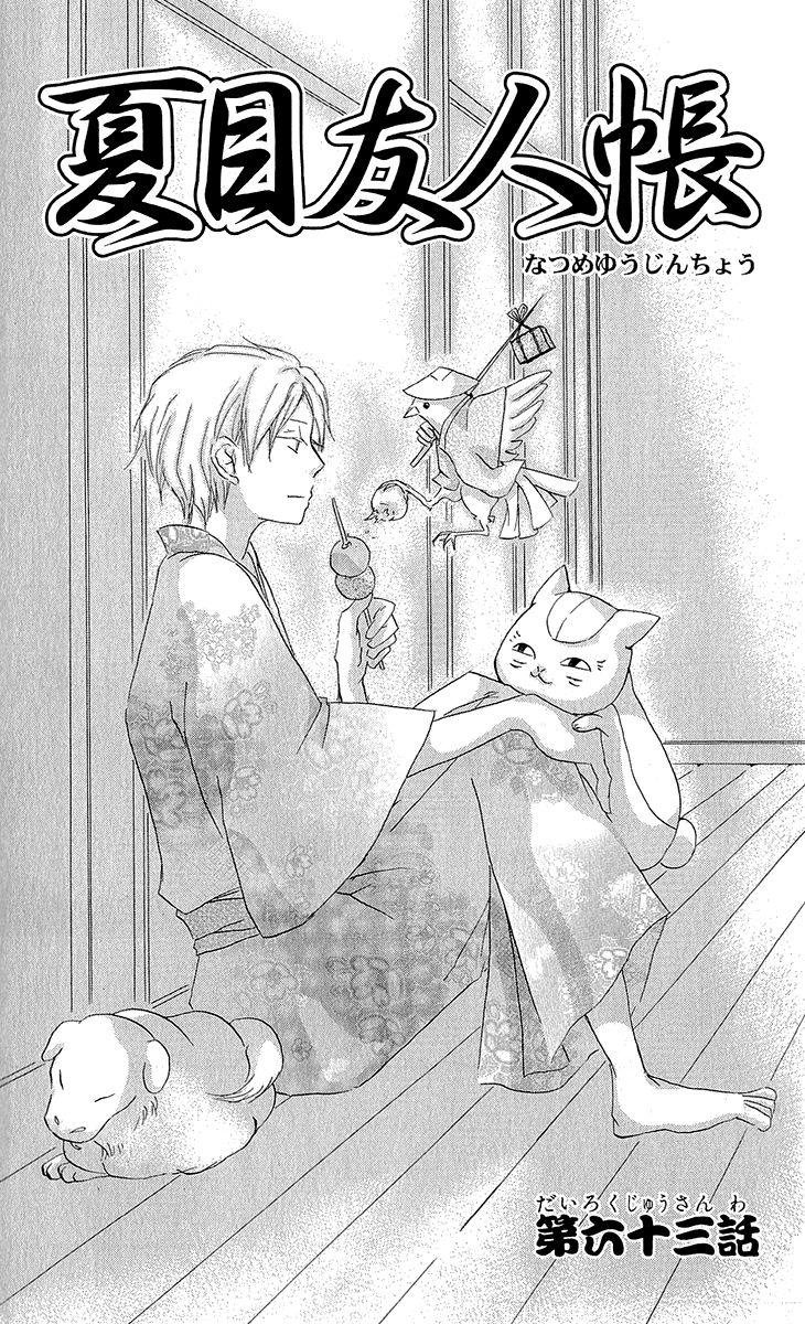 Natsume Yuujinchou 63 Page 2