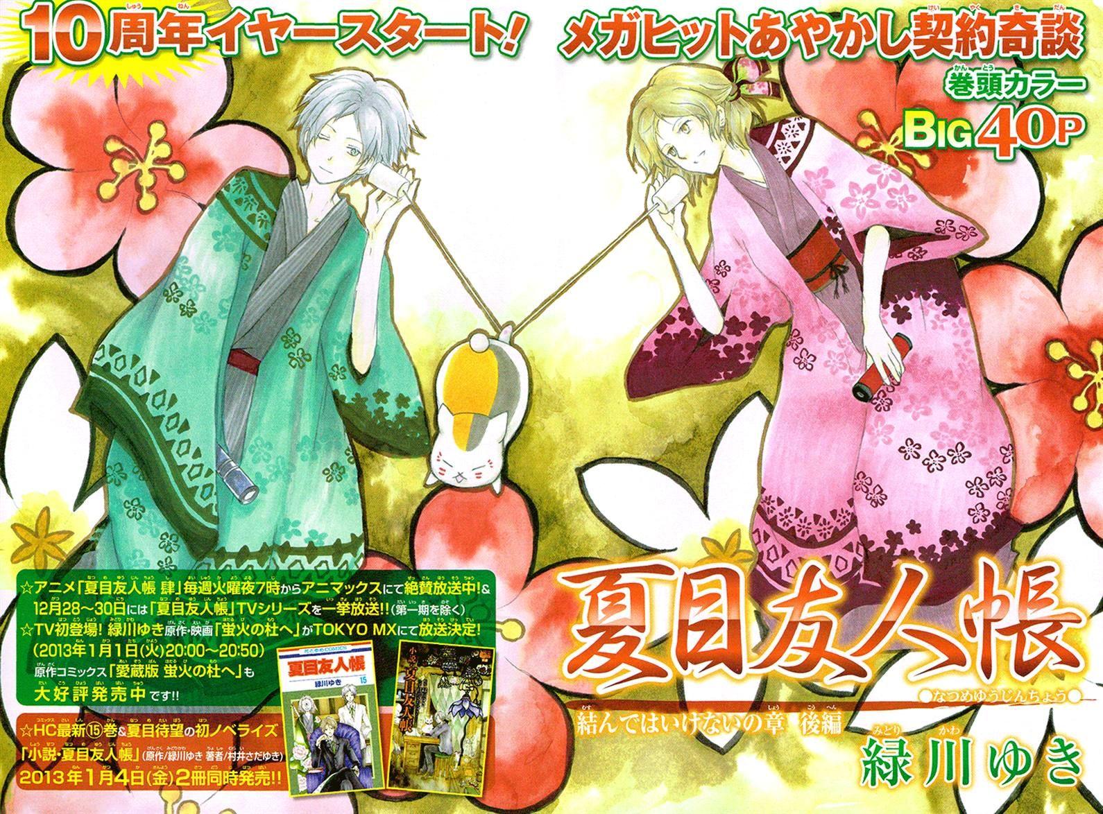 Natsume Yuujinchou 65 Page 2