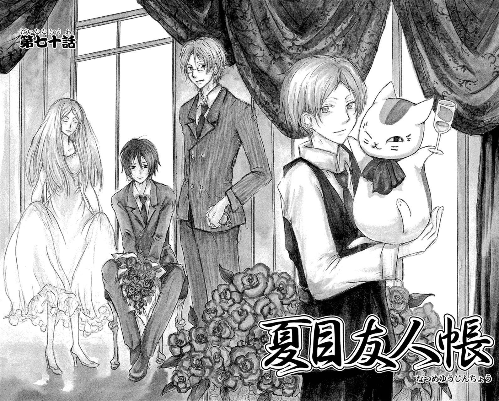 Natsume Yuujinchou 70 Page 1