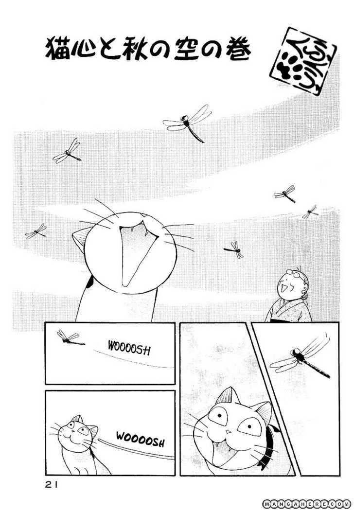 Fuku-Fuku Funya~n 4 Page 1