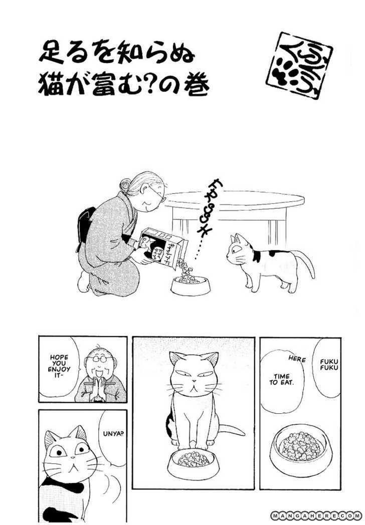 Fuku-Fuku Funya~n 5 Page 1