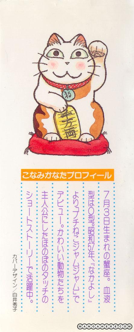 Fuku-Fuku Funya~n 1 Page 2