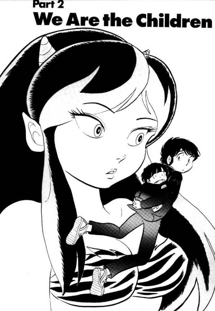 Urusei Yatsura 13 Page 2
