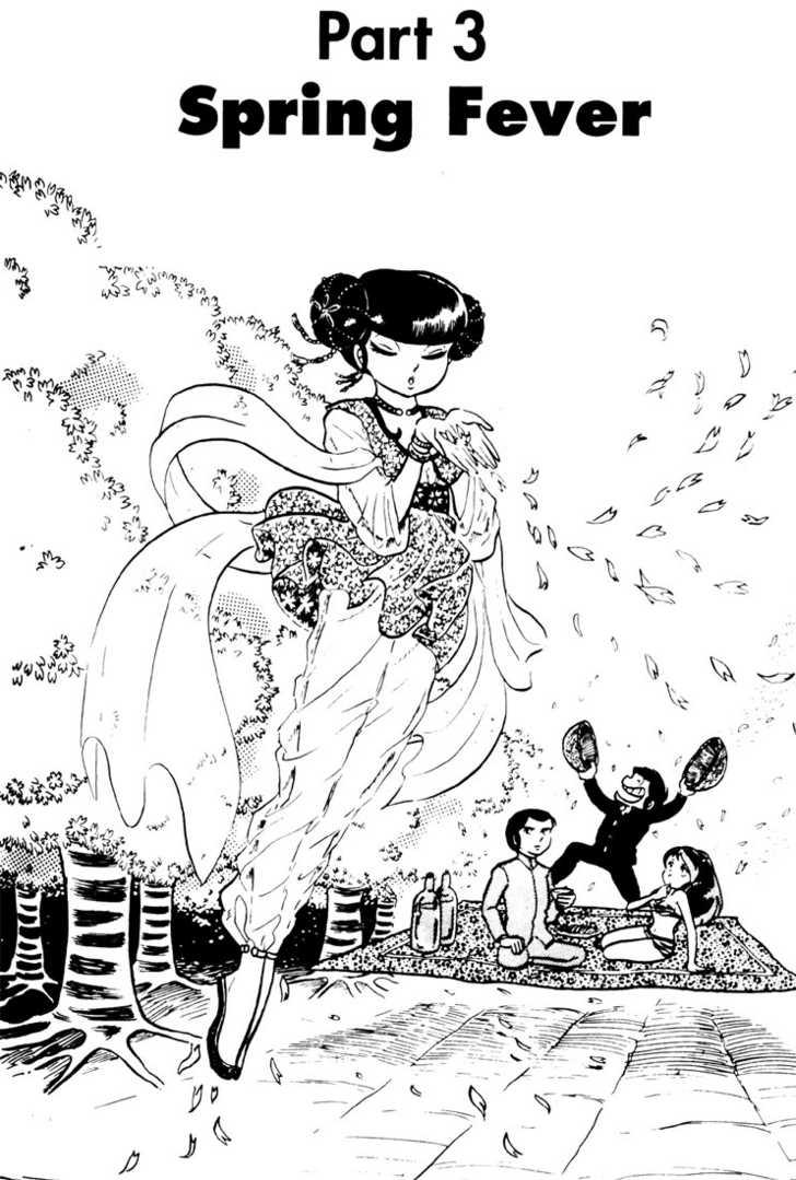 Urusei Yatsura 6 Page 2