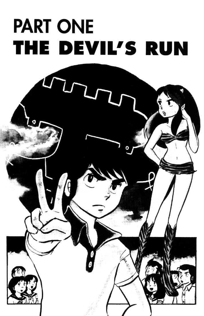 Urusei Yatsura 18 Page 1