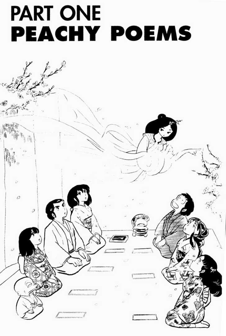 Urusei Yatsura 5 Page 1