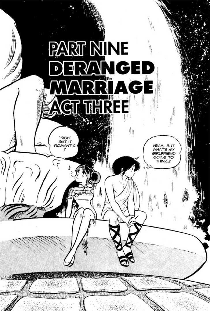 Urusei Yatsura 23 Page 1