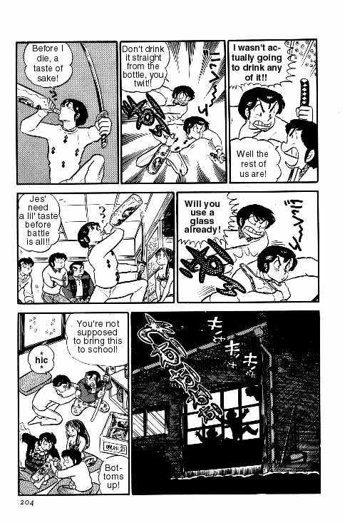 Urusei Yatsura 3 Page 3