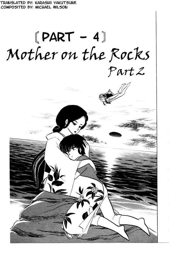 Urusei Yatsura 2 Page 1